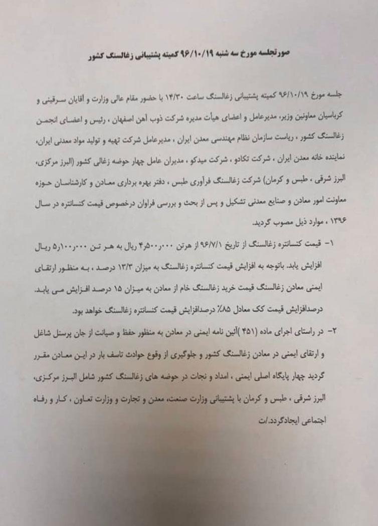 وزارت صنایع و معادن