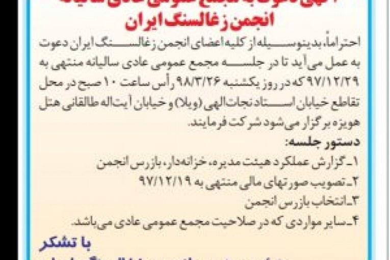 جلسه مجمع عمومی عادی سالیانه  انجمن زغالسنگ ایران سال ۹۸