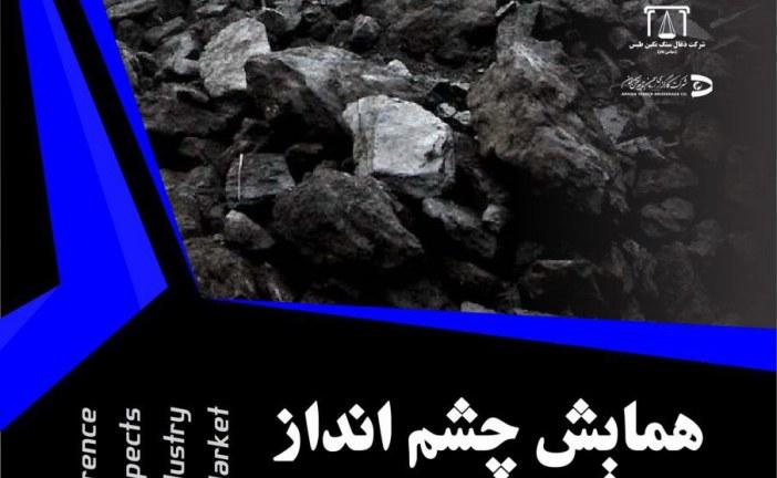 همایش چشم انداز صنعت زغال در بازار سرمایه